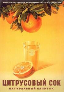 Советская реклама - 3499158.jpg