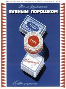 Советская реклама - 9052503.jpg