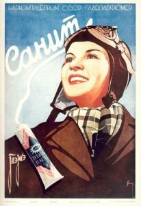 Советская реклама - 8638896.jpg