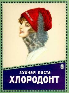 Советская реклама - 8927555.jpg