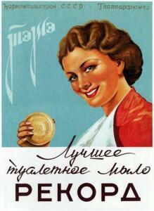 Советская реклама - 5466631.jpg