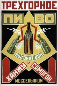 Советская реклама - 4048107.jpg