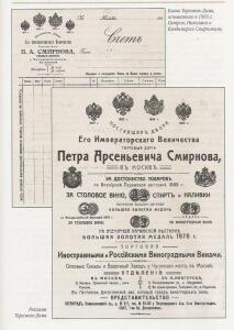 Петр Арсеньевич Смирнов - 1493521.jpg