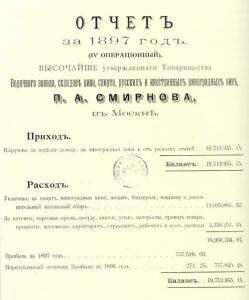 Петр Арсеньевич Смирнов - 0912061.jpg