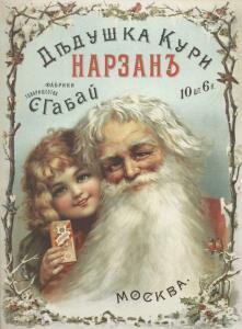 Папиросы и сигареты - 4756862.jpg
