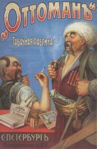 Папиросы и сигареты - 4576359.jpg
