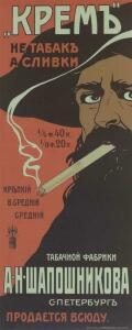 Папиросы и сигареты - 8649807.jpg