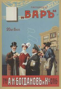 Папиросы и сигареты - 6656488.jpg