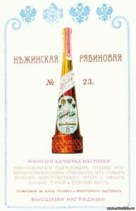Нежинская рябина - 4864520.jpg
