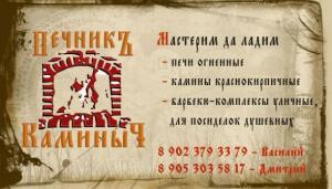 Печник Каминыч - 5018636.jpg