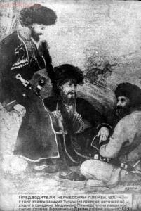 Старые фотографии Сочи - 1840.jpg