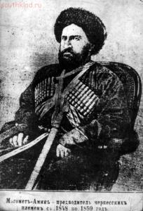 Старые фотографии Сочи - 1850.jpg