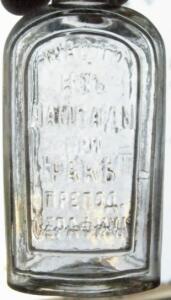 Старинные бутылки: коллекционирование и поиск - 0Изображение 781.jpg