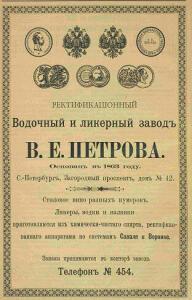 Петров В. Е. - 3578459.jpg