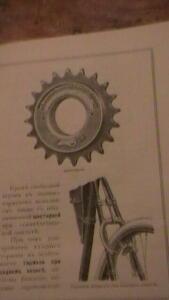 Эмблема велосипеда... - 6618728.jpg
