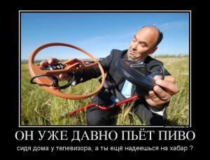Нужна подсказка - 437666_on-uzhe-davno-pyot-pivo_demotivators_ru.jpg