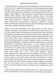 Письмо из лагеря ОГПУ-НКВД - 9155758.jpg