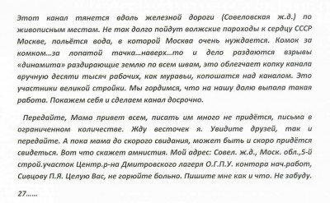 Письмо из лагеря ОГПУ-НКВД - 9073784.jpg