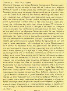 Письмо из лагеря ОГПУ-НКВД - 8190094.jpg