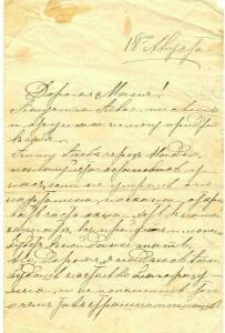 Письмо из лагеря ОГПУ-НКВД - 3681867.jpg