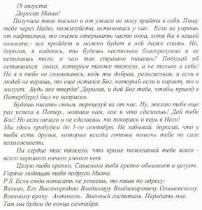 Письмо из лагеря ОГПУ-НКВД - 3421613.jpg