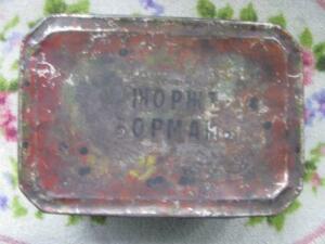 Борманъ Жоржъ - 2311219.jpg