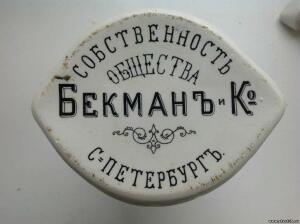 Бекман и Ко - 6399067.jpg