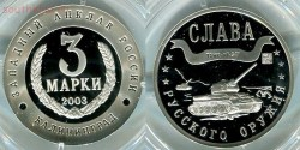 Необычные монеты - танки...........jpg