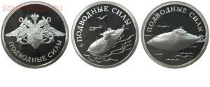 Необычные монеты - подв.лодки России.jpg
