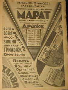 Реклама НАРКОМПИЩЕПРОМ СССР - 6035677.jpg