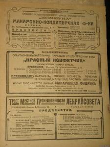 Реклама НАРКОМПИЩЕПРОМ СССР - 7443429.jpg