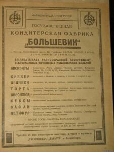 Реклама НАРКОМПИЩЕПРОМ СССР - 4513890.jpg