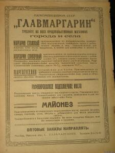 Реклама НАРКОМПИЩЕПРОМ СССР - 6045500.jpg