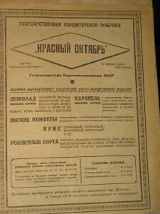 Реклама НАРКОМПИЩЕПРОМ СССР - 3098405.jpg