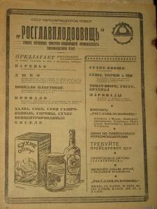 Реклама НАРКОМПИЩЕПРОМ СССР - 7439849.jpg