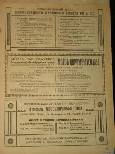 Реклама НАРКОМПИЩЕПРОМ СССР - 1821814.jpg