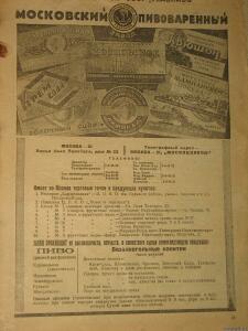 Реклама НАРКОМПИЩЕПРОМ СССР - 6745894.jpg