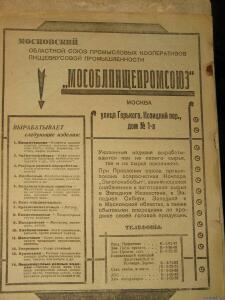 Реклама НАРКОМПИЩЕПРОМ СССР - 0044845.jpg