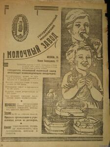 Реклама НАРКОМПИЩЕПРОМ СССР - 9750044.jpg
