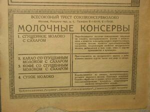 Реклама НАРКОМПИЩЕПРОМ СССР - 5574357.jpg