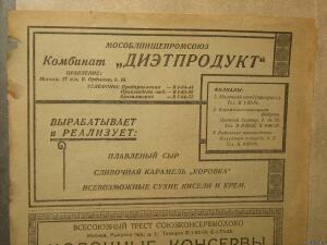 Реклама НАРКОМПИЩЕПРОМ СССР - 6168656.jpg