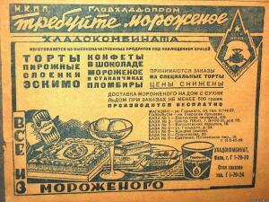Реклама НАРКОМПИЩЕПРОМ СССР - 0630119.jpg