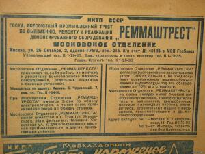 Реклама НАРКОМПИЩЕПРОМ СССР - 6927220.jpg