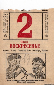 Листки из отрывного календаря. - 1805819.jpg