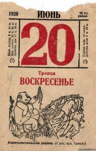 Листки из отрывного календаря. - 1988610.jpg