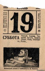 Листки из отрывного календаря. - 7143783.jpg