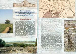 Археологический музей-заповедник Танаис - Изменение размера сканирование0011.jpg