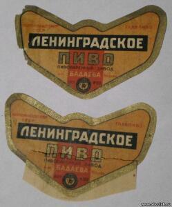 Куплю по теме Трёхгорного Бадаевского пивзавода - 0623780.jpg