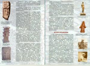 Археологический музей-заповедник Танаис - Изменение размера сканирование0013.jpg