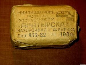 Махорка в СССР или что курили наши деды. - 0150854.jpg